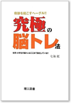 Kyukyoku_no_Nou_Tore_Hou