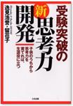 Shin-shikouryoku_Kaihatsu