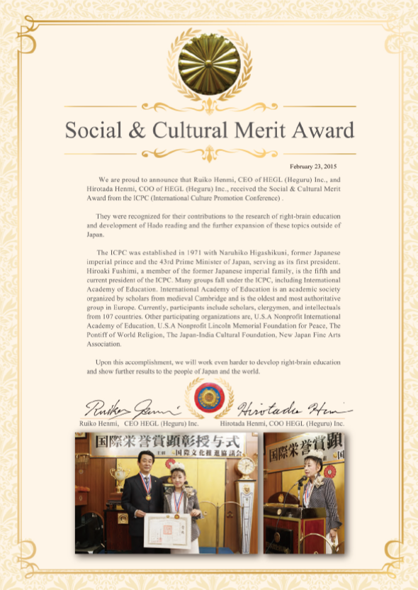 Social_Cultural_Merit_Awards_E