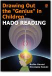 hado_reading